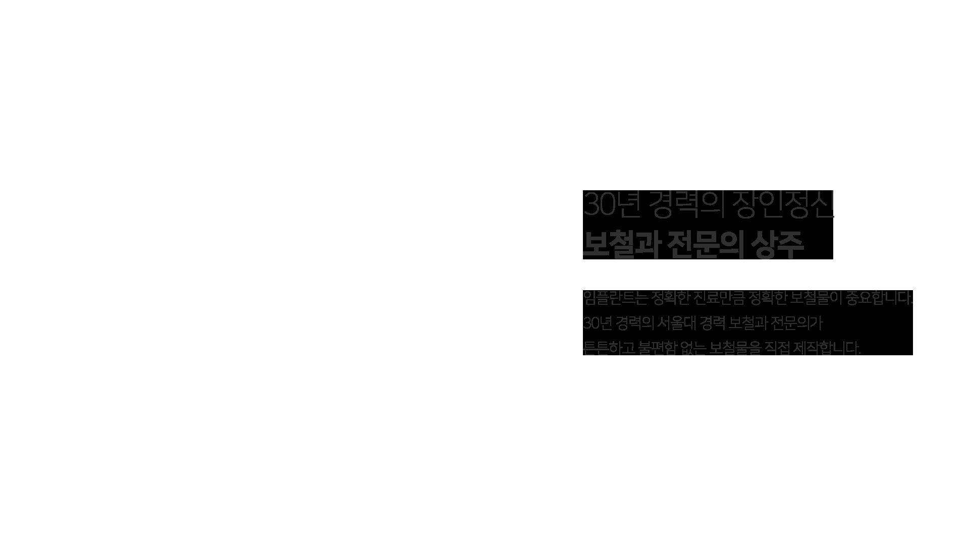 30년 경력의 장인정신 보철과 전문의 상주