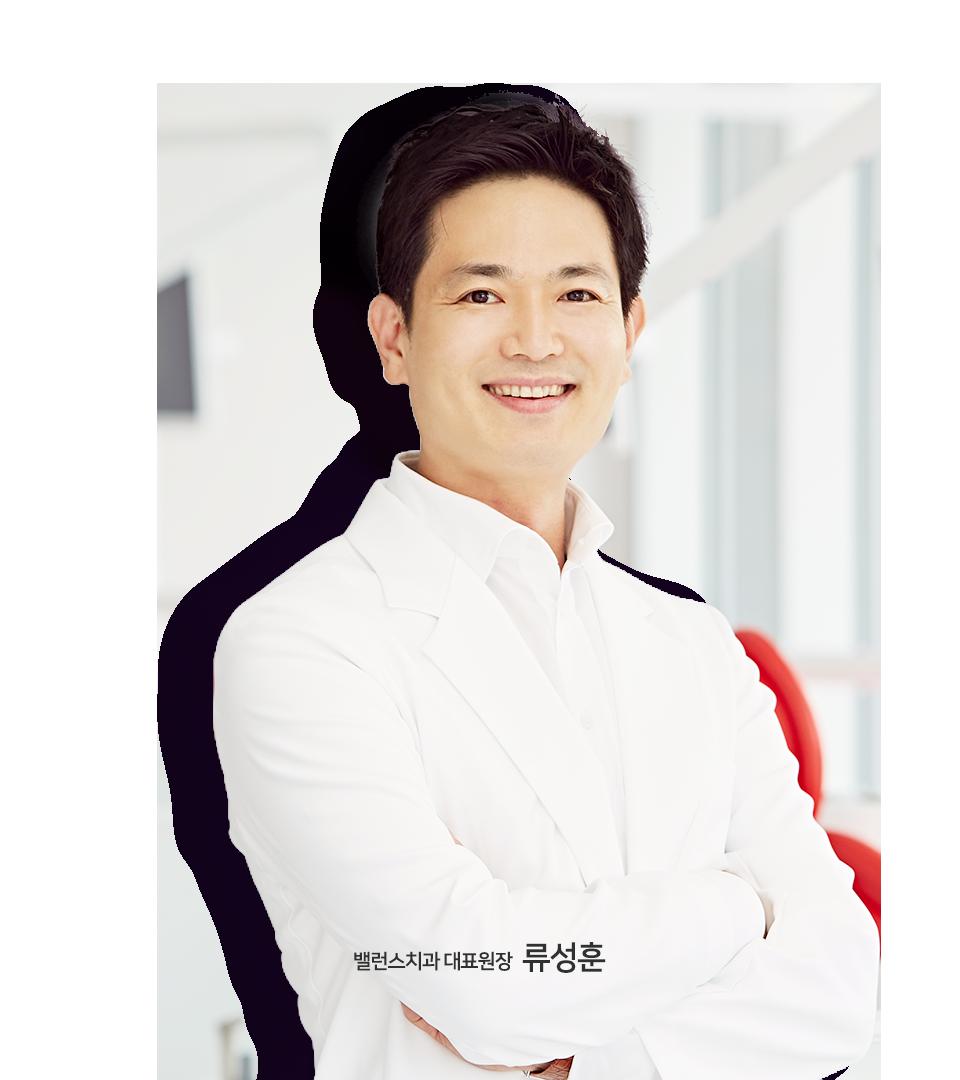 밸런스치과 대표원장 류성훈